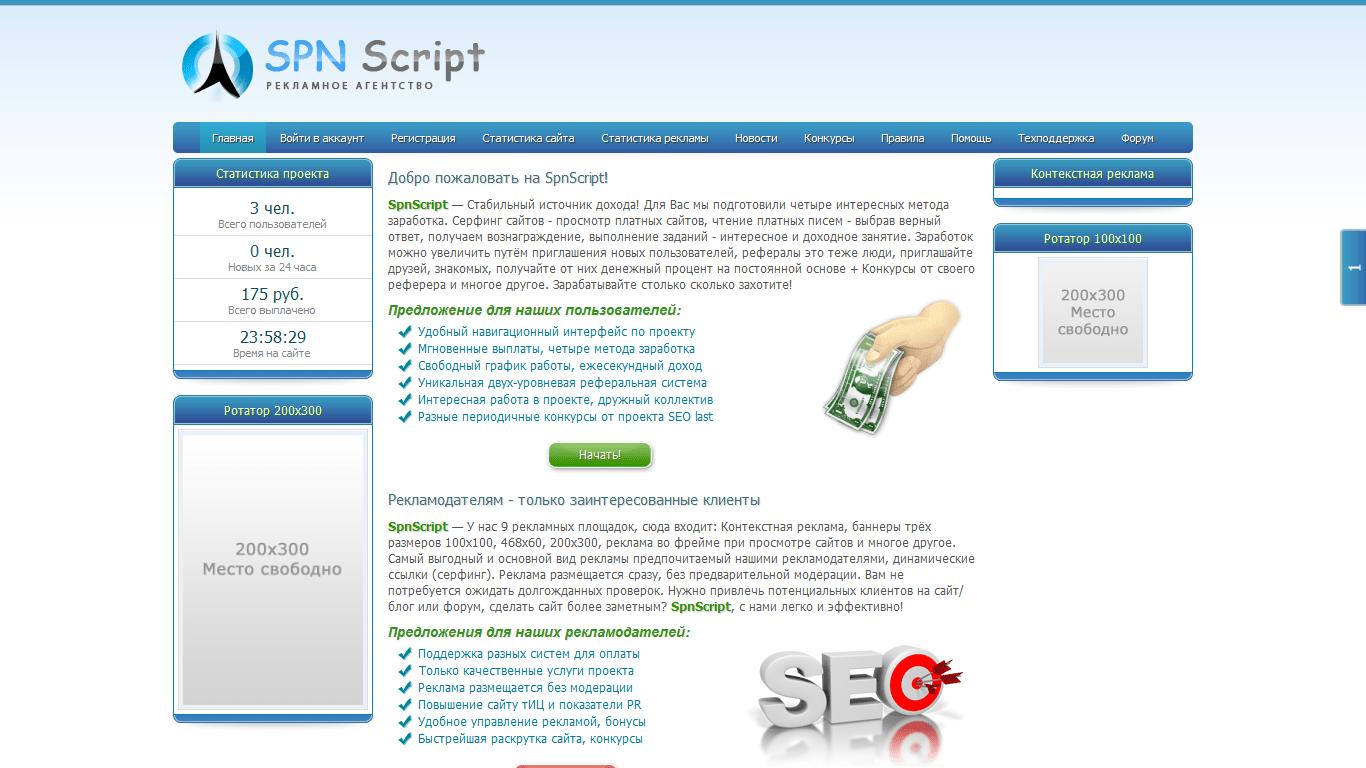 SPN Script