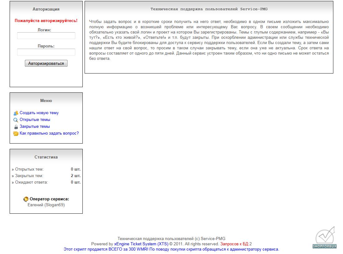 Тех. поддержка (подобие Web Stil)