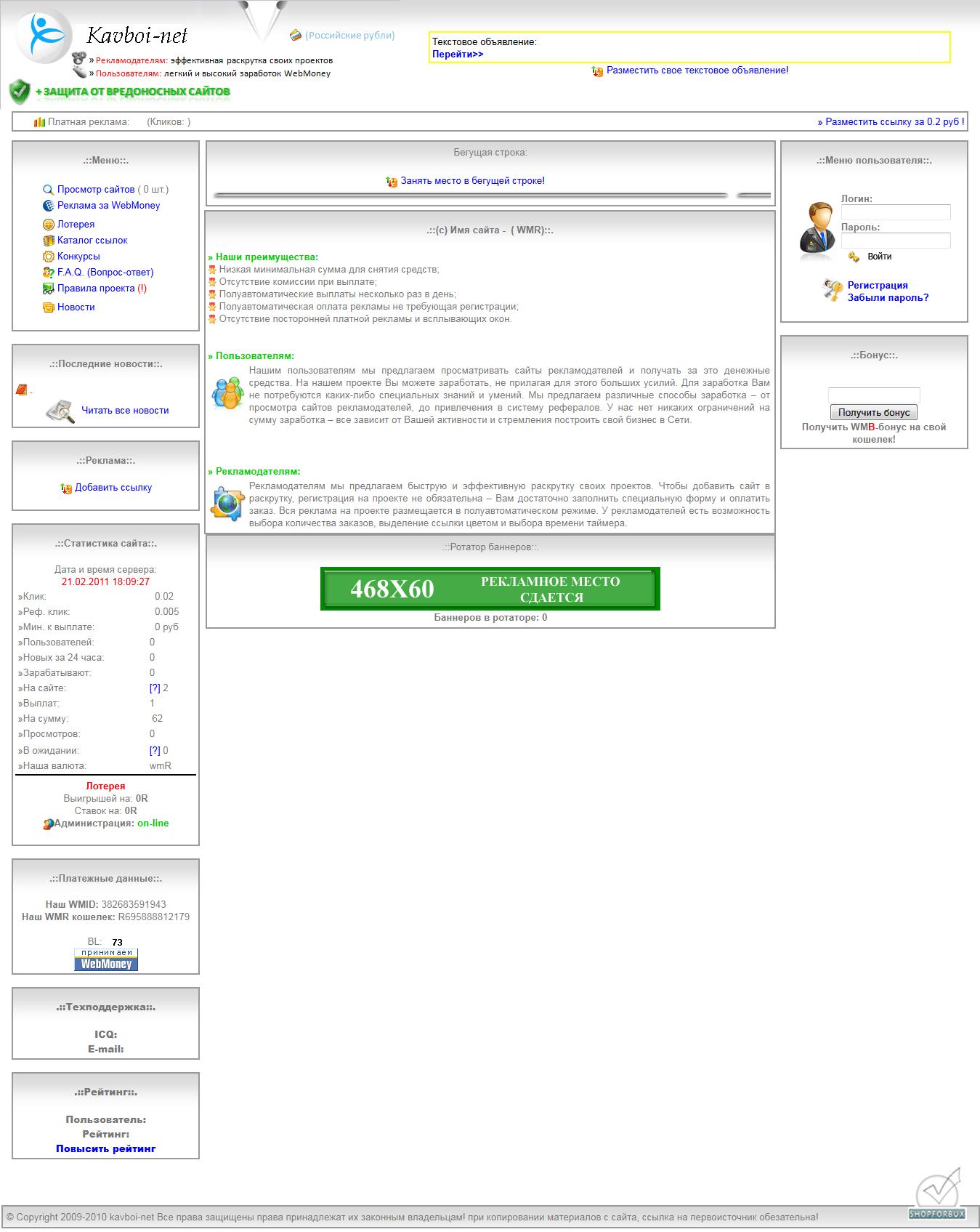 Скрипт Kavboi-net (Сборка кАсого)