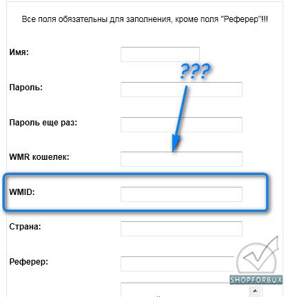 Запрещаем регистрация двух аккаунтов с одним WMID