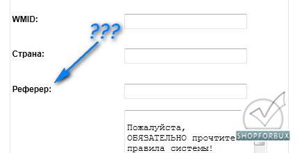 Ошибка с рефералом при регистрации