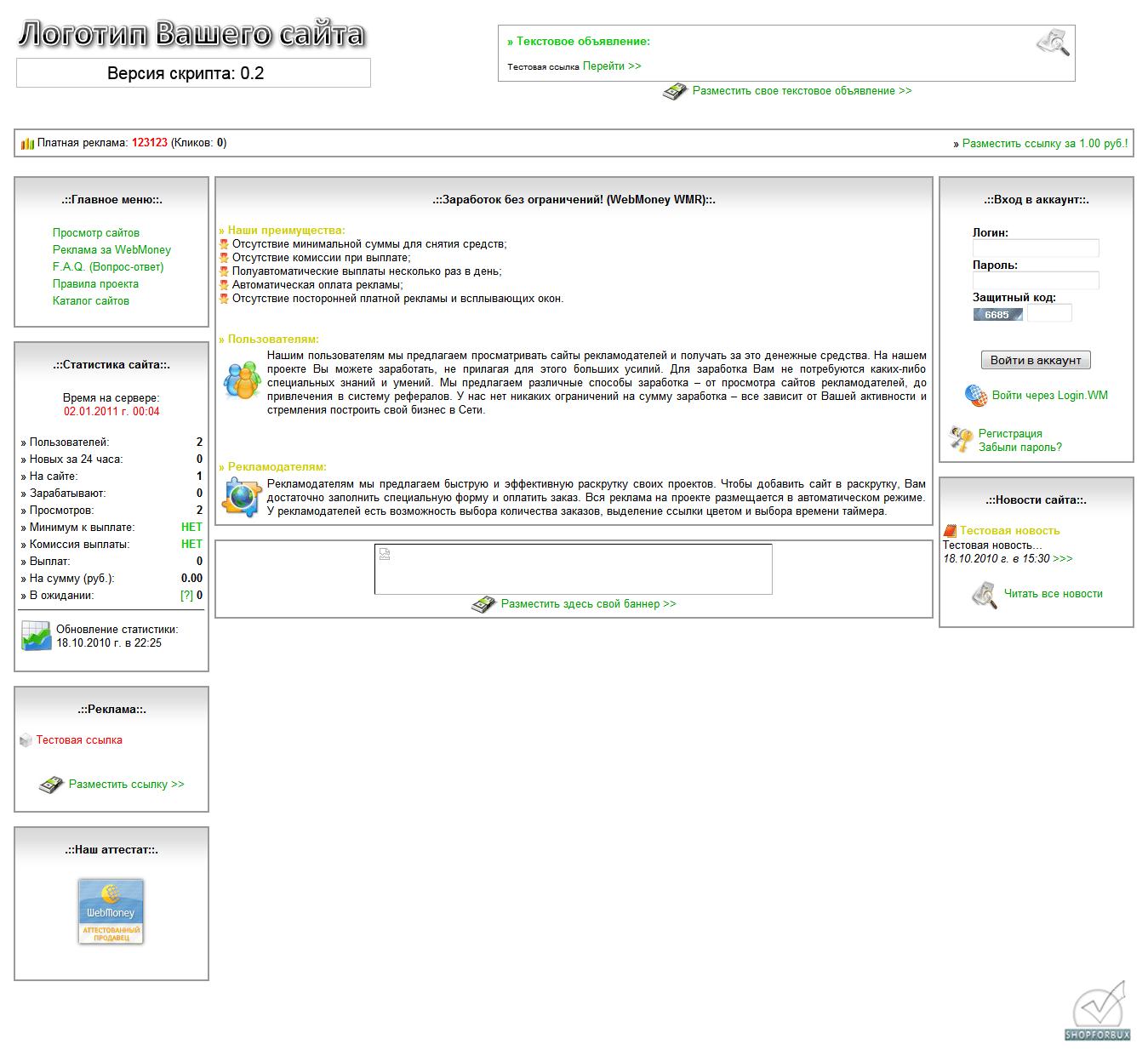 Скрипт Web Stil Info 0.4