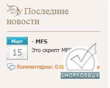 Скачать скрипт МФС 2.2 бесплатно