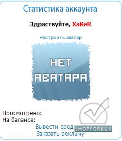 Аватары + рейтинг пользователей