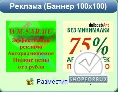 Ротатор баннеров 100х100