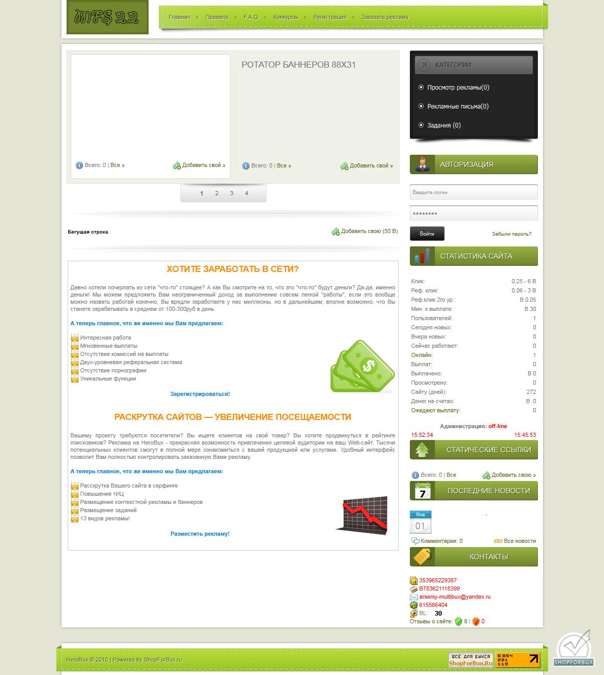 Зелёный дизайн для МФС 2.2