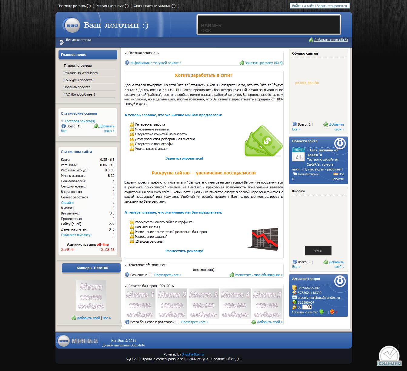 Красивый дизайн для MFS 2.2