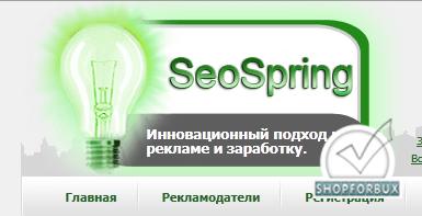 Продажа скрипта SeoSpring (исходники)
