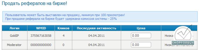 Процент при продаже реферала