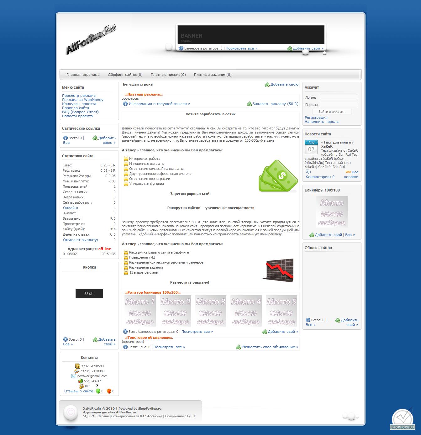 Дизайн в светло-синих тонах для MFS 2.2