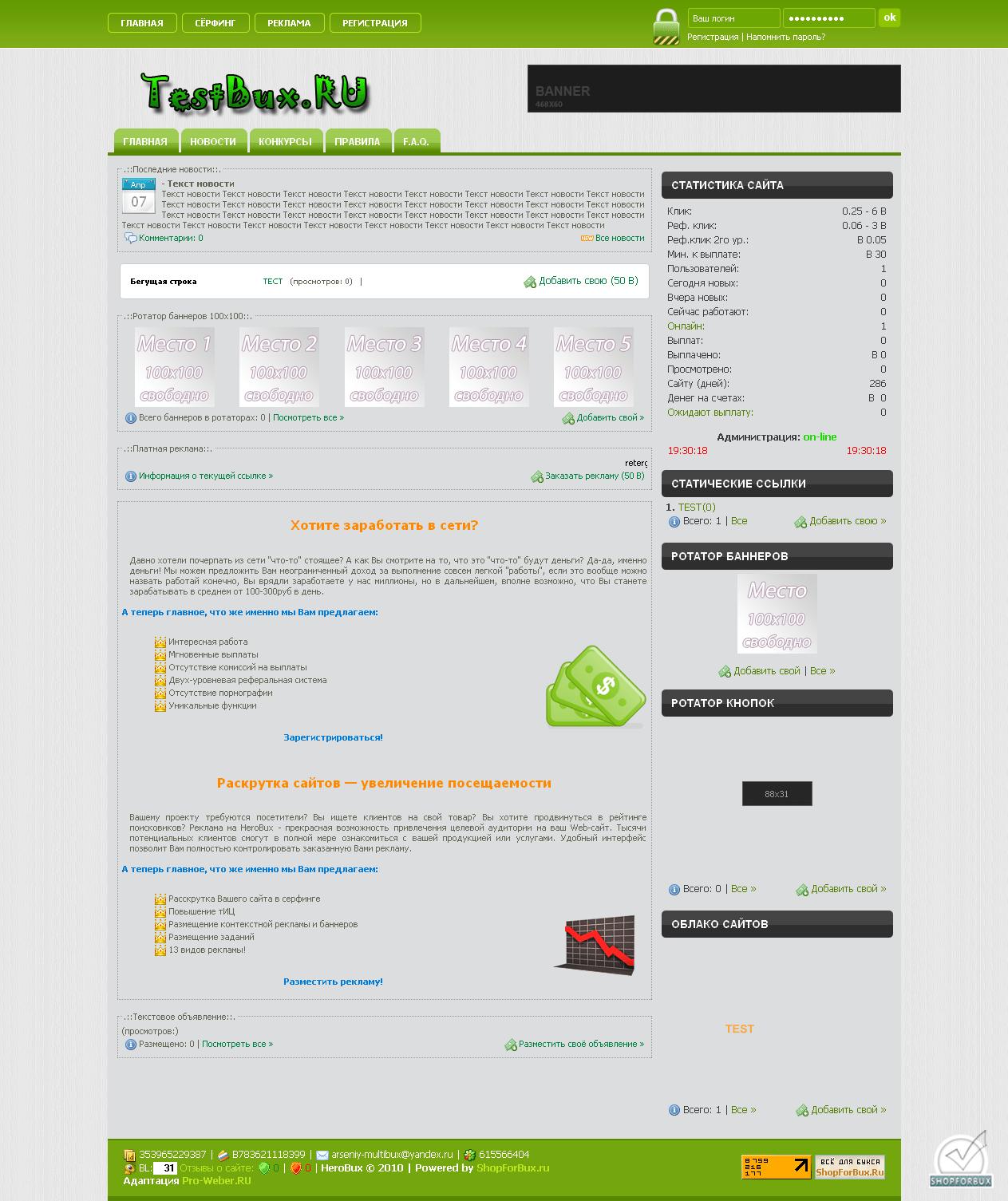 Зелёненикий дизайнчик для MFS 2.2