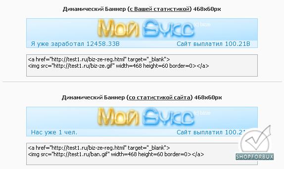Динамический реф. баннер v2.5 (со статистикой) 468x60 + PSD + шрифт