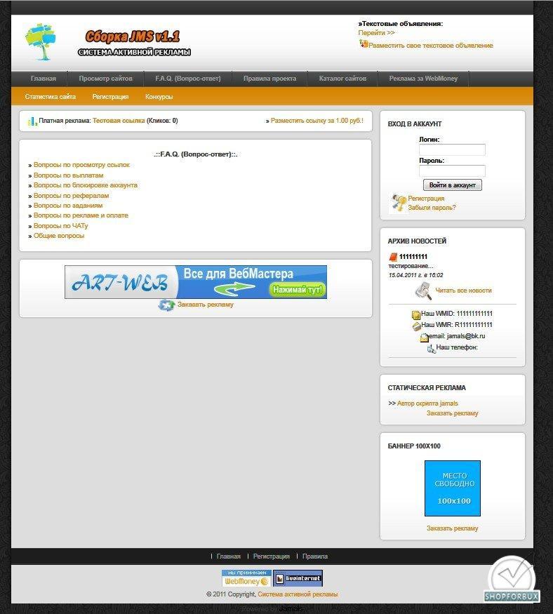 Скрипт Системы Активной Рекламы - JMS 0.4