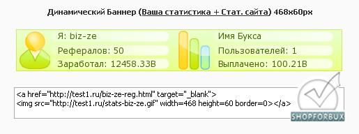 Динамический реф. баннер v3 (со статистикой) 468x60 + PSD