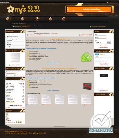Темный дизайн для MFS 2.2