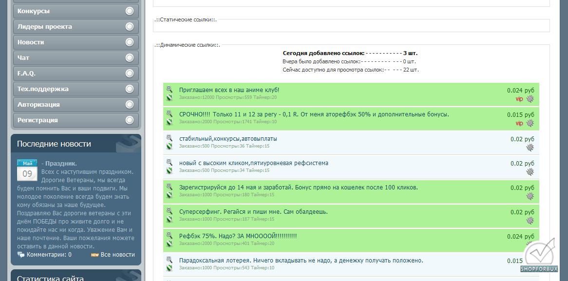Новый вид ссылок для МФС и SoooFast
