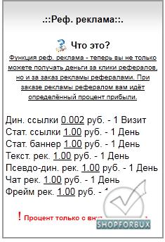Реф. реклама для букса на скрипте Web Stil