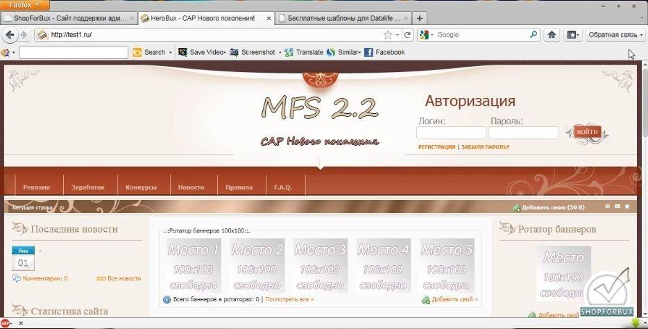 Как установит скрипт MFS 2.2 и дизайн