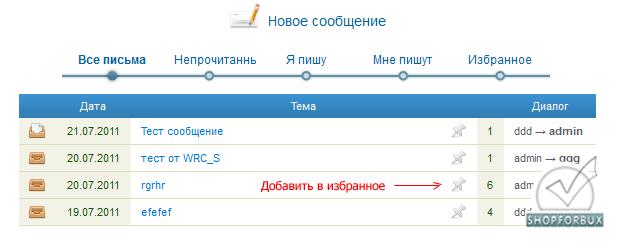 Внутренняя почта под MFS и SoooFast