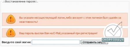 Недочёт в восстановлении пароля МФС 2.2