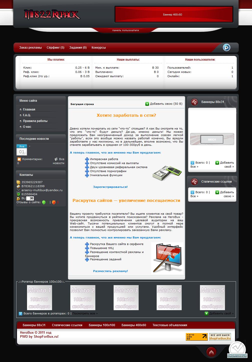 MFS 2.2 Repack 09.08.11