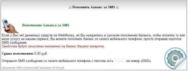 Пополнение баланса за SMS