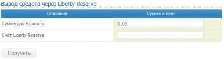 Автоматические выплаты на Liberty Reserve для SoooFast