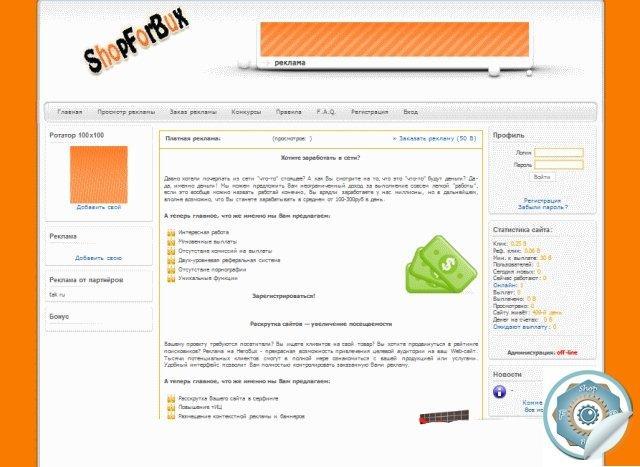 Оранжевый дизайн под MFS 2.2