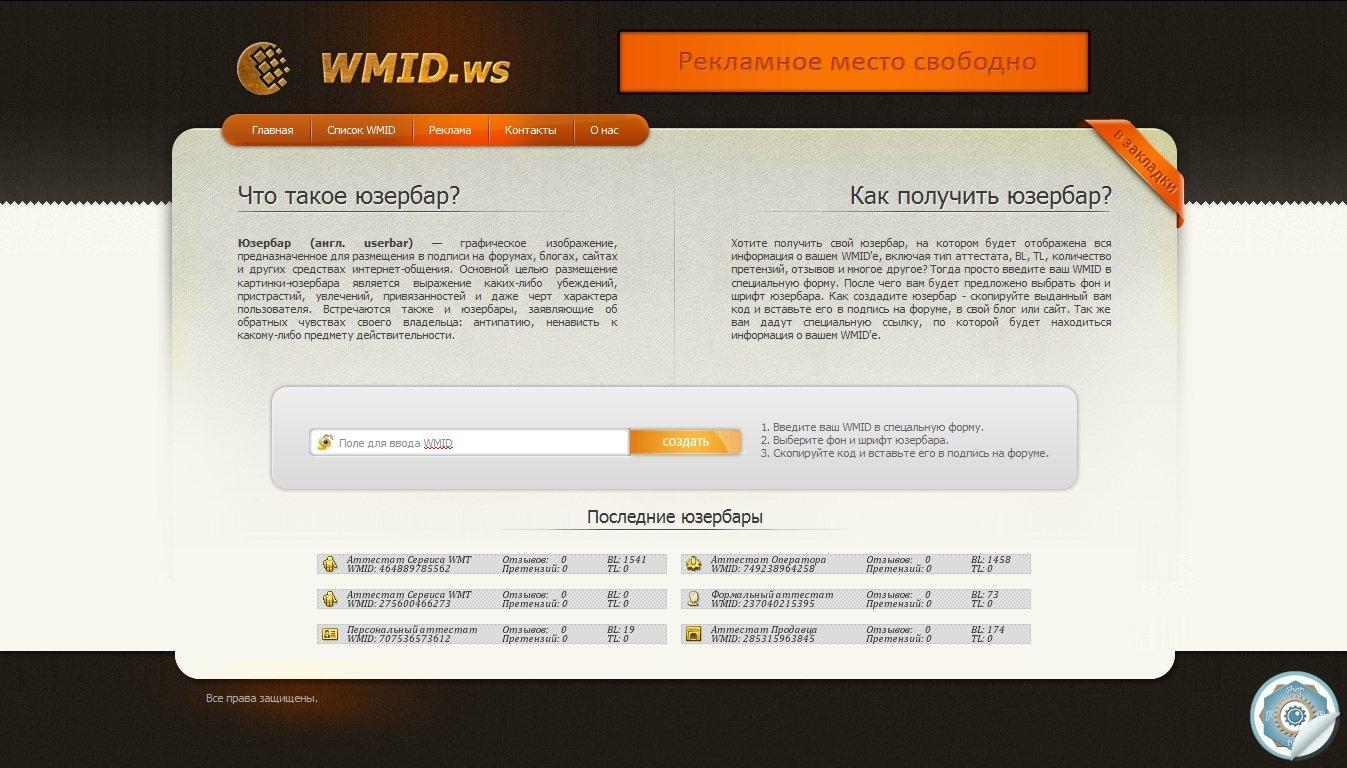 Генератор WMID юзербаров