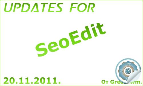 Добавлены обновления для SeoEdit