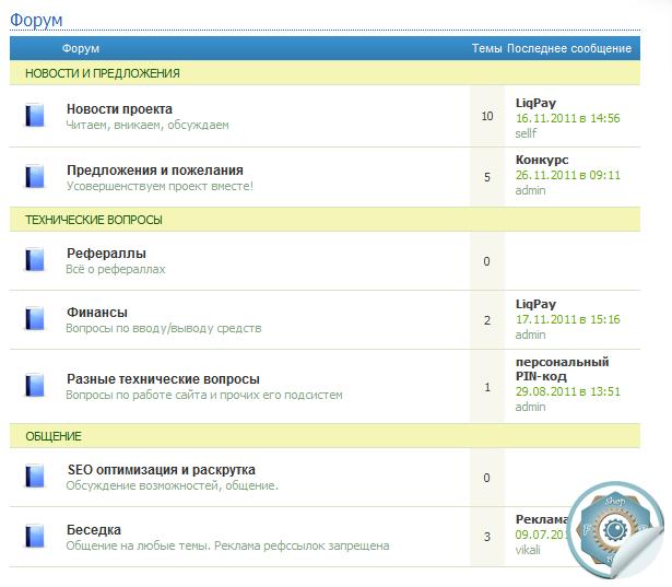 Упрощенный форум для SoooFast и MFS