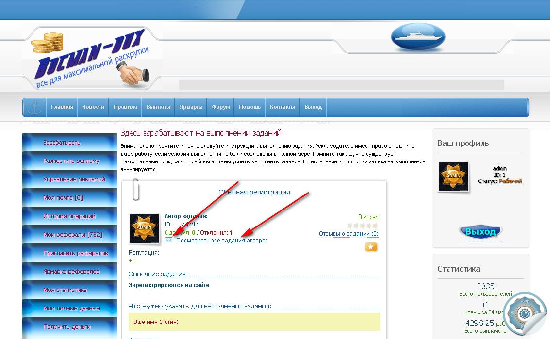 Просмотр всех заданий автора в SeoEdit