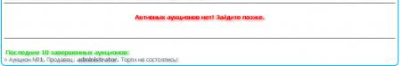 Аукцион рефералов под SoooFast, MFS, SeoEdit
