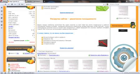 Оранжевый дизайн для MFS 2.2