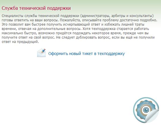 Служба технической поддержки для SeoEdit