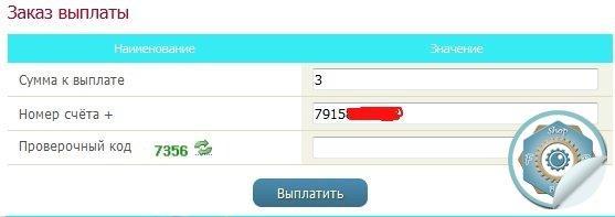 Автовыплаты через LiqPay