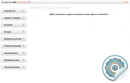Переделка дизайна. MFS 2.2 (полный скрипт)