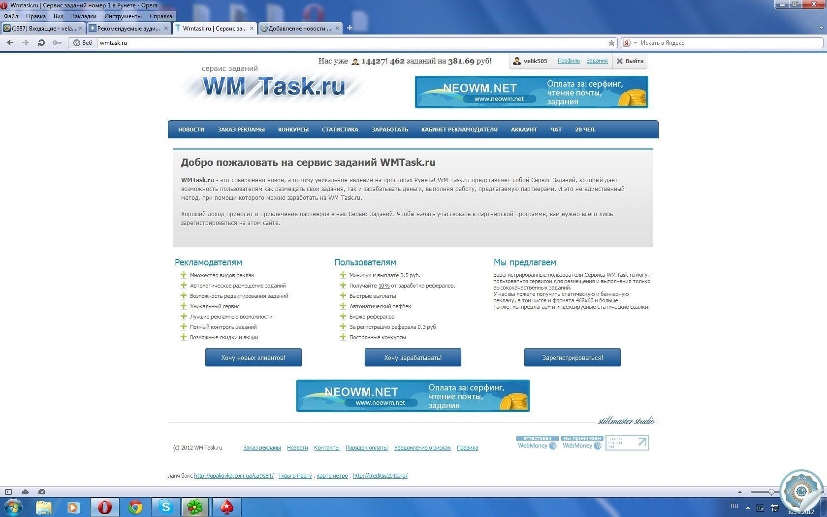 Cкрипт сервиса заданий WmTask
