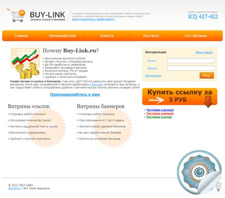 Продается скрипт Buy-Link