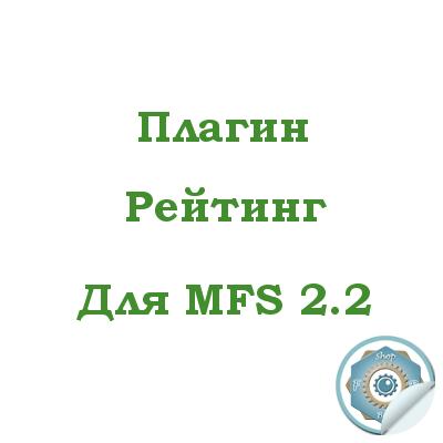 Рейтинг для MFS 2.2
