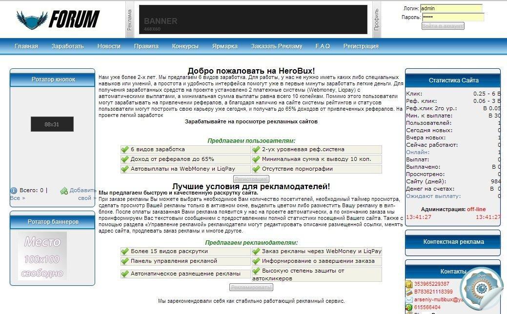 ForumPortal для MFS 2.2