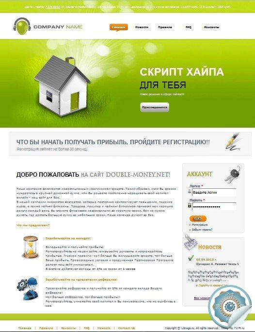 Скрипт инвест проекта