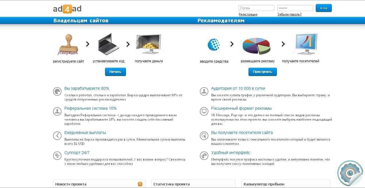Скрипт биржи интернет трафика pro